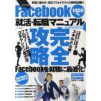 Facebook1000%就活・転職マニュアル 2011-2012年最新版