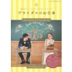 Yahoo!ぐるぐる王国DS ヤフー店ブライダルのお仕事 MY WORK STYLE BOOK 2017