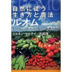 Yahoo!ぐるぐる王国DS ヤフー店自然に従う生き方と農法ルオム オーガニックマン&タウン全国ガイド