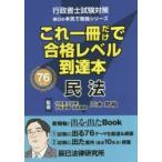 これ一冊だけで合格レベル到達本民法 行政書士試験対策