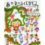 あたまがふくしまちゃん 日本中の子どもたちへ