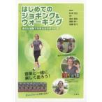 Yahoo!ぐるぐる王国DS ヤフー店はじめてのジョギング&ウォーキング 身近な運動で元気なカラダづくり