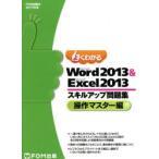 よくわかるMicrosoft Word 2013 & Microsoft Excel 2013スキルアップ問題集 操作マスター編