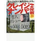 『裏モノJAPAN』編集部セントウのクレイジーナンパ大作戦20