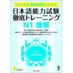 日本語能力試験 徹底トレーニング N1