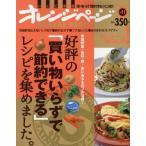 好評の「買い物いらずで節約できる」レシピを集めました。 常備野菜・缶詰・卵…家にあるものフル活用!