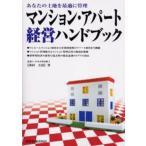 マンション・アパート経営ハンドブック あなたの土地を最適に管理