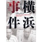 Yahoo!ぐるぐる王国DS ヤフー店ドキュメント横浜事件 戦時下最大の思想・言論弾圧事件を原資料で読む