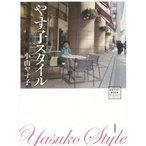 Yahoo!ぐるぐる王国DS ヤフー店やす子スタイル
