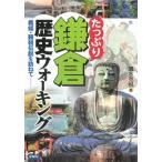 Yahoo!ぐるぐる王国DS ヤフー店たっぷり鎌倉歴史ウォーキング 義経・頼朝伝説を訪ねて