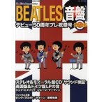 Yahoo!ぐるぐる王国DS ヤフー店BEATLES〈音盤〉 現行CD「サウンド検証」/英国盤&ドイツ盤LPの音 デビュー50周年プレ祝祭号 保存版