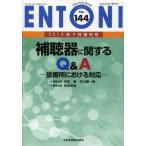 ショッピング09月号 ENTONI Monthly Book No.144(2012年9月増刊号)