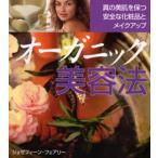 Yahoo!ぐるぐる王国DS ヤフー店オーガニック美容法 真の美肌を保つ安全な化粧品とメイクアップ
