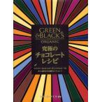 Yahoo!ぐるぐる王国DS ヤフー店究極のチョコレートレシピ ベストセラー本になったオーガニックチョコレートをさらに進化させた最新コレクション!! GREEN & BLACK'S ORGANIC