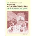 新日本語の基礎 かな練習帳ポルトガル語版