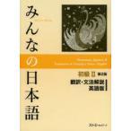 みんなの日本語初級2翻訳・文法解説英語版