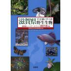 滋賀県で大切にすべき野生生物 滋賀県レッドデータブック 2010年版