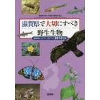 滋賀県で大切にすべき野生生物 滋賀県レッドデータブック 2015年版