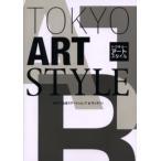 トウキョーアートスタイル 東京で出会うアートショップ&ギャラリー