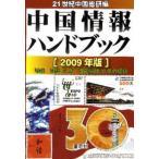 ショッピング2009年 中国情報ハンドブック 2009年版