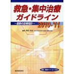 救急・集中治療ガイドライン 最新の診療指針 2010-'11