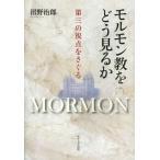 モルモン教をどう見るか 第三の視点をさぐる