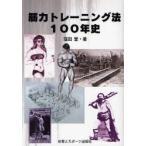 筋力トレーニング法100年史