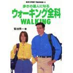 Yahoo!ぐるぐる王国DS ヤフー店歩きの達人になるウォーキング全科