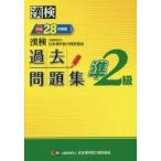 漢検過去問題集準2級 平成28年度版