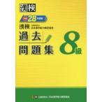 漢検過去問題集8級 平成28年度版