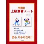 韓国語上級演習ノート