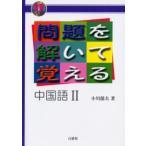 問題を解いて覚える中国語 2
