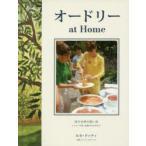 Yahoo!ぐるぐる王国DS ヤフー店オードリーat Home 母の台所の思い出 レシピ、写真、家族のものがたり