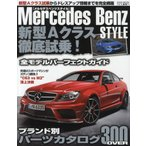 Mercedes Benz STYLE 新型Aクラス徹底試乗!ブランド別パーツカタログ