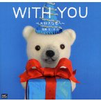 WITH YOU 大好きな君へ