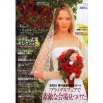 Yahoo!ぐるぐる王国DS ヤフー店ブライダルフェアブック Vol.20