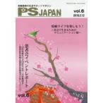 PSJAPAN 乾癬患者の生活サポートマガジン vol.6