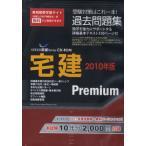Yahoo!ぐるぐる王国DS ヤフー店CD-ROM '10 宅建過去問題集プレ