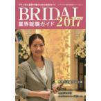 Yahoo!ぐるぐる王国DS ヤフー店ブライダル業界就職ガイド 2017