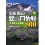 ショッピング登山 関東周辺登山口情報800 下