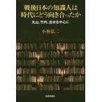 戦後日本の知識人は時代にどう向き合ったか 丸山、竹内、吉本を中心に