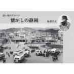 Yahoo!ぐるぐる王国DS ヤフー店懐かしの静岡 思い出のアルバム