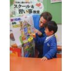 子供に通わせたい!スクール&習い事教室 大切なわが子の将来のために