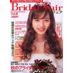Yahoo!ぐるぐる王国DS ヤフー店ブライダルフェア Vol.8
