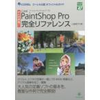 Corel PaintShop Pro完全リファレンス すぐできる! コーレル公認オフィシャルガイド