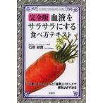 Yahoo!ぐるぐる王国DS ヤフー店血液をサラサラにする食べ方テキスト 完全版