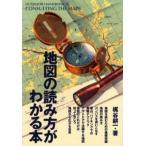 地図の読み方がわかる本 一枚の地図に詰め込まれた無限の情報をキャッチする