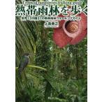 Yahoo!ぐるぐる王国DS ヤフー店熱帯雨林を歩く 世界13カ国31の熱帯雨林ウォーキングガイド