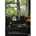 被ばくの森から チェルノブイリの生態系 [DVD]画像