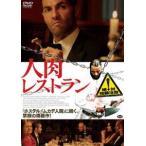 人肉レストラン(DVD)